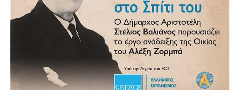 Ο Ζορμπάς του Καζαντζάκη «επιστρέφει» στο Σπίτι του